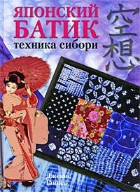 Название книги японский батик